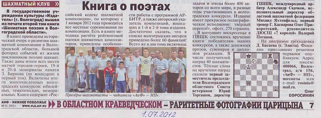Шахматный конкурс в газетах